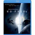 ゼロ・グラビティ Blu-ray