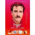 her/世界でひとつの彼女 DVD