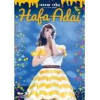 井口裕香「1st LIVE 2015 Hafa Adai」LIVE Blu-ray