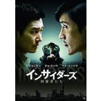 インサイダーズ/内部者たち DVD