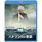 ハドソン川の奇跡 ブルーレイ&DVDセット【初回限定版】 Blu-ray