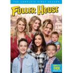 フラーハウス〈ファースト・シーズン〉 コンプリート・ボックス DVD