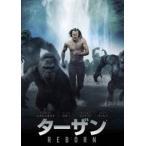 ターザン:REBORN DVD