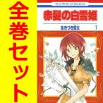 【漫画】白泉社 赤髪の白雪姫 (全巻セット) 1〜15巻