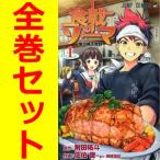 【漫画】集英社 食戟のソーマ (全巻セット) 1〜17巻