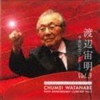 渡辺宙明(cond)/渡辺宙明卆寿記念コンサートVOL.3 CD