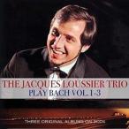 JACQUES LOUSSIER TRIO ジャック・ルーシェ・トリオ/PLAY BACH VOL. 1-3 輸入盤 CD