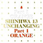 SHINHWA シンファ(神話)/13TH ALBUM : UNCHANGING PART 1 - ORANGE (LTD) 輸入盤 CD