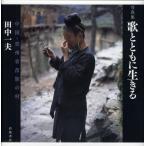 歌とともに生きる 中国・貴州省苗族の村 写真集