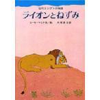 ライオンとねずみ 古代エジプトの物語