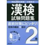 漢検試験問題集2級 本番形式 平成29年度版