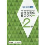 語彙・読解力検定公式テキスト合格力養成BOOK準2級