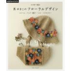 かぎ針で編む黒ゆきこのフローラルデザイン ストール・バッグ・帽子・ベスト・アクセサリー