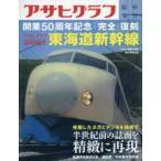 東海道新幹線 アサヒグラフ臨時増刊 開業50周年記念「完全」復刻