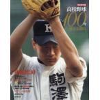 高校野球100年 完全保存版 蘇る名勝負 永遠のヒーロー