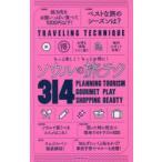 Yahoo!ぐるぐる王国 ヤフー店ソウルの旅テク314 もっと楽しく!もっとお得に!