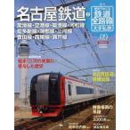 週刊歴史でめぐる鉄道全路線 大手私鉄 NO.09