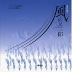 風の又三郎 文字の絵本