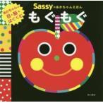 Sassyのあかちゃんえほんもぐもぐ