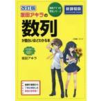 坂田アキラの数列が面白いほどわかる本
