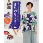 手ぬいで始めるきものリフォーム きもの地で作る洋服と小物 高橋恵美子の手作り教室