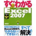 すぐわかるExcel2007