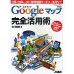 Googleマップ完全活用術 仕事の効率を上げる無料地図サービスの活用ワザ