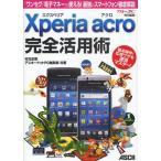 Xperia Acro完全活用術 「ワンセグ」「電子マネー」も使える!最強のスマートフォン徹底解説