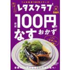ほぼ100円のなすおかず レタスクラブSpecial edition vol.6