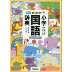 新レインボー小学国語辞典 ワイド版