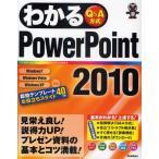 わかるPowerPoint2010 Q&A方式