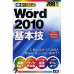 わかるハンディWord2010基本技 Q&A方式 Windows7 Windows Vista Windows XP
