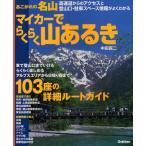 ショッピング登山 あこがれの名山マイカーでらくらく山あるき 高速道からのアクセスと登山口・駐車スペース情報がよくわかる