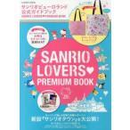 サンリオピューロランド公式ガイドブック SANRIO LOVERS PREMIUM BOOK