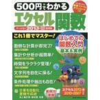 500円でわかるエクセル関数2013 基本&実例、これ1冊で完全マスター!