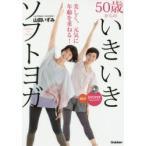 50歳からのいきいきソフトヨガ 美しく、元気に年齢を重ねる! DVD付きで分かりやすい
