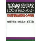 福島原発事故はなぜ起こったか 政府事故調核心解説画像