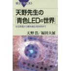 Yahoo!ぐるぐる王国 ヤフー店天野先生の「青色LEDの世界」 光る原理から最先端応用技術まで