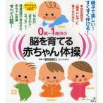 0歳〜1歳児の脳を育てる赤ちゃん体操 本当の意味で「頭のいい子」に育てるために