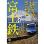 富士鉄 世界遺産・富士山と列車を撮る週末ぶらり旅