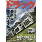 Theトラック 最新大型トラック完全バイブル