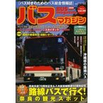 BUS magazine  vol.58  講談社