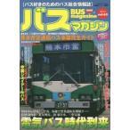 バスマガジン バス好きのためのバス総合情報誌 vol.65