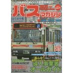BUS magazine  vol.71  講談社