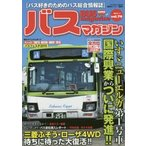 BUS magazine  vol.74  講談社
