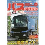 BUS magazine  vol.76  講談社