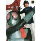 本郷猛/仮面ライダー1号 改造人間の系譜