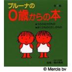 ブルーナの0歳からの本 第4集 2巻セット