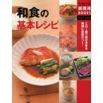 和食の基本レシピ この1冊で味が決まる料理に自信がつく!