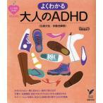 よくわかる大人のADHD〈注意欠如/多動性障害〉